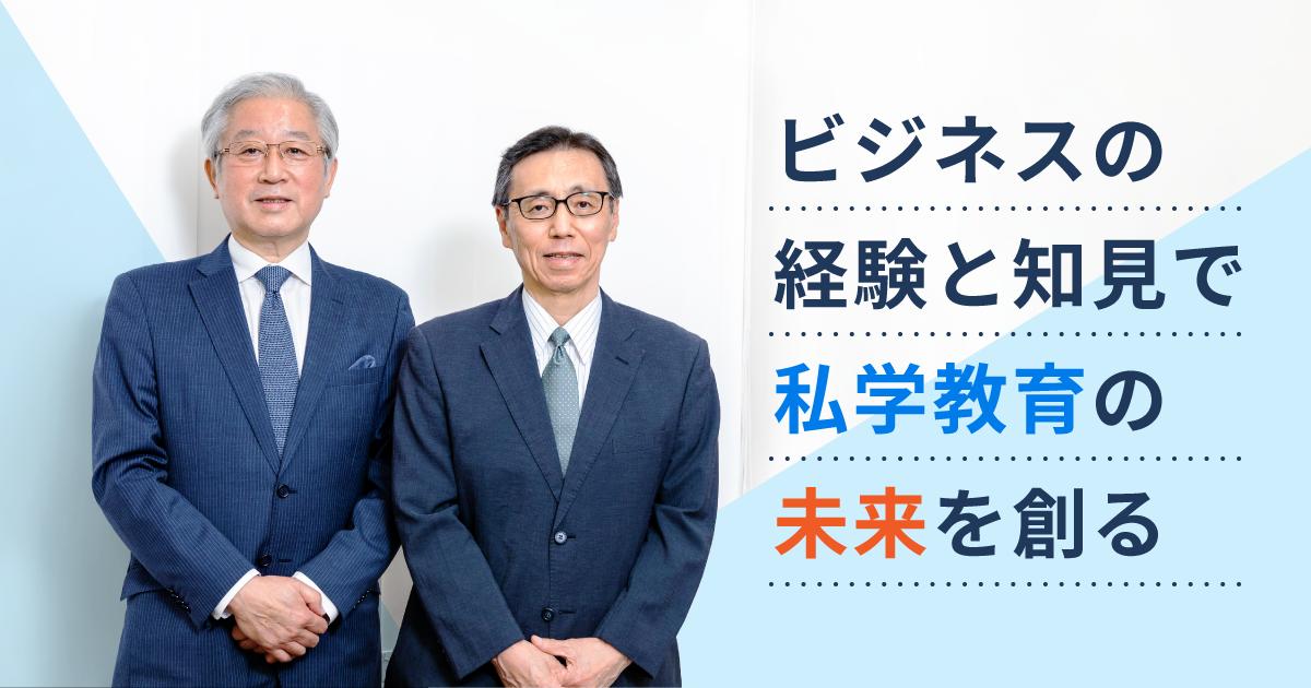 日本私立中学高等学校連合会