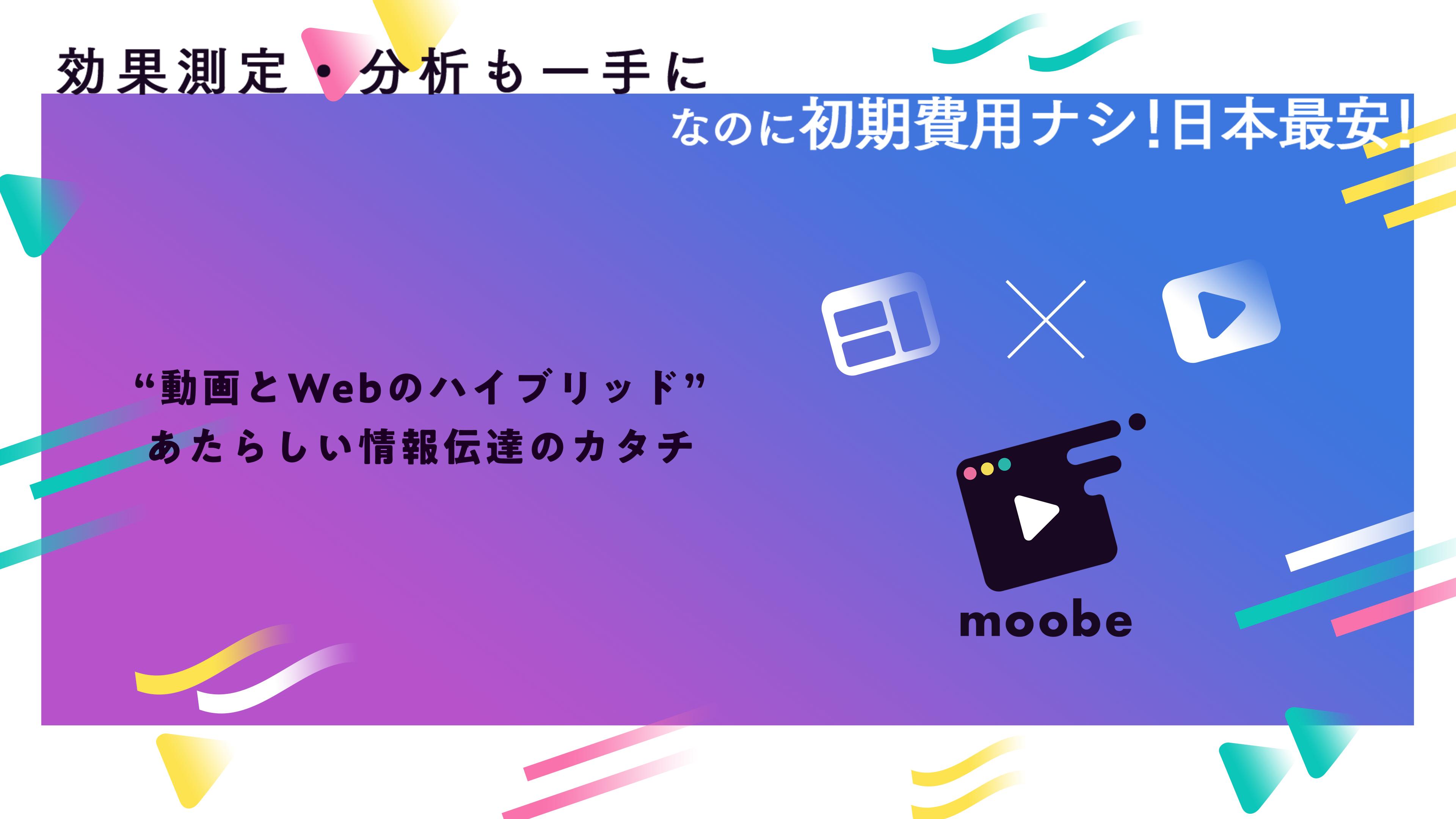 動画×Webで驚異的な数値効果を実現する5G時代の新サービス「moobe」とは?月額3.2万で日本一の安さを実現した理由を解説!のサムネイル画像