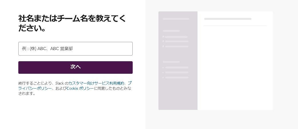 Slackの確認コード入力画面