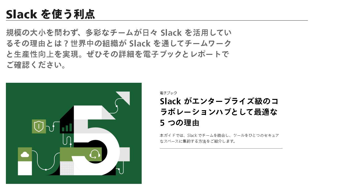 Slackのメリット