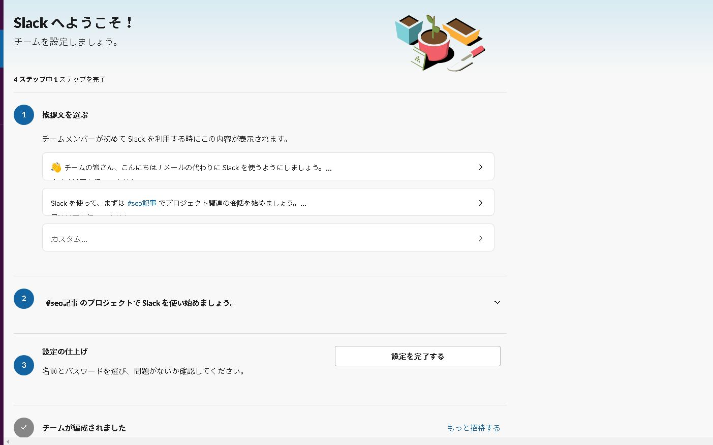 Slackの登録完了画面