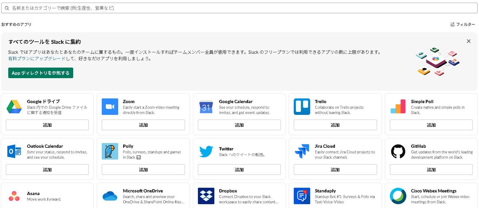 Slackの外部連携選択画面