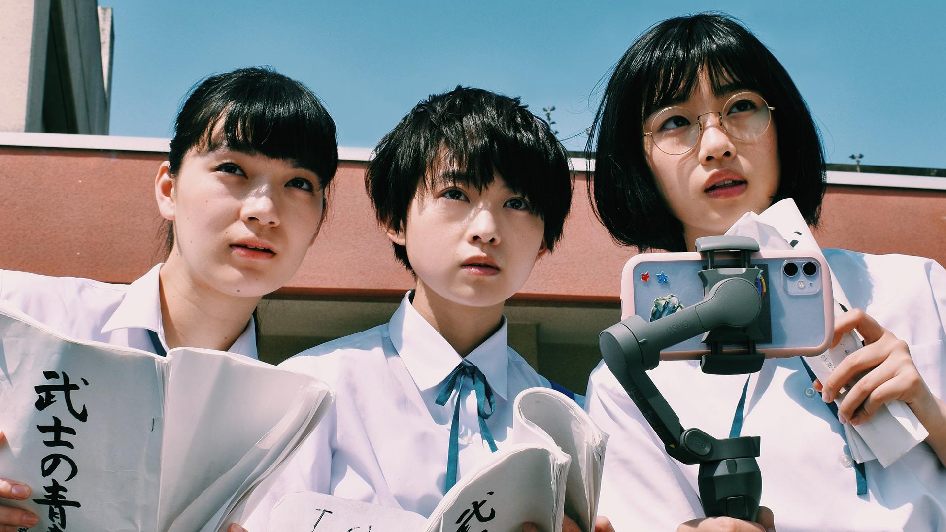 Summer Film